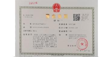 郑州攀越贸易有限公司营业执照
