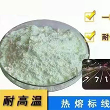 RQT-K-1 热熔标线涂料专用荧光增白剂